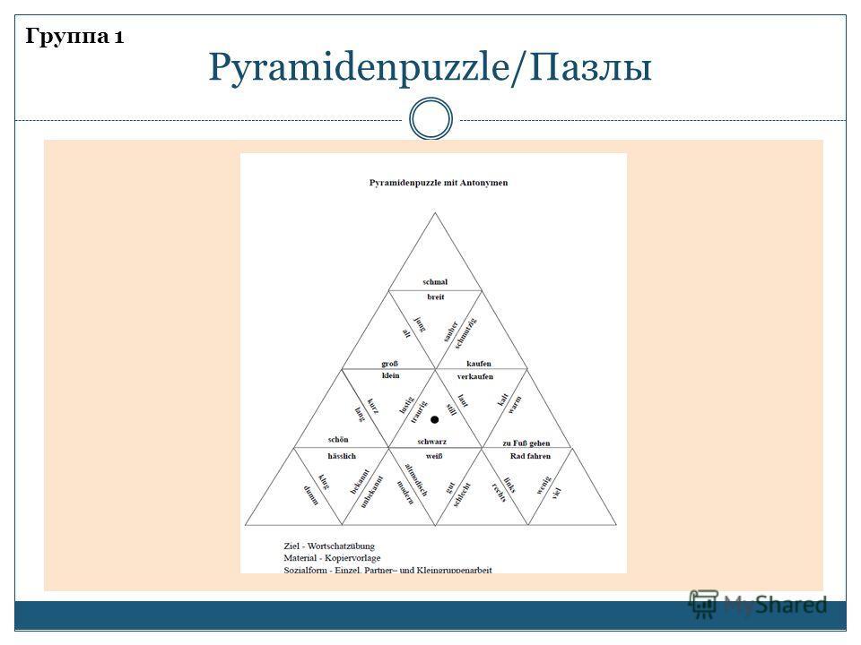 Pyramidenpuzzle/Пазлы Группа 1