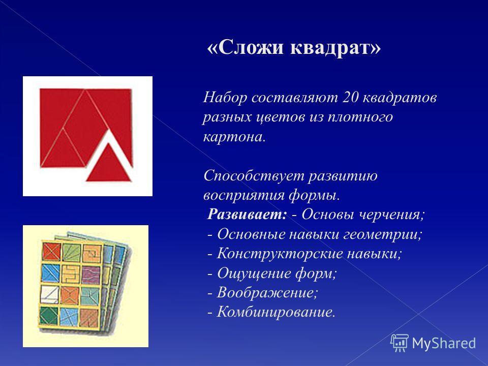 «Сложи квадрат» Набор составляют 20 квадратов разных цветов из плотного картона. Способствует развитию восприятия формы. Развивает: - Основы черчения; - Основные навыки геометрии; - Конструкторские навыки; - Ощущение форм; - Воображение; - Комбиниров