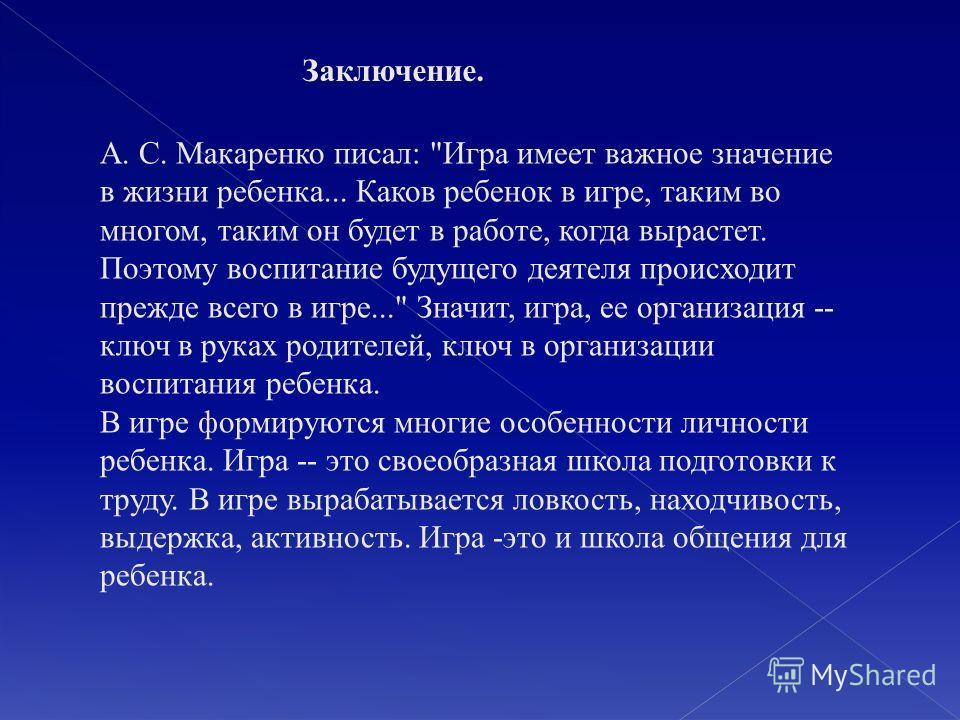 Заключение. А. С. Макаренко писал: