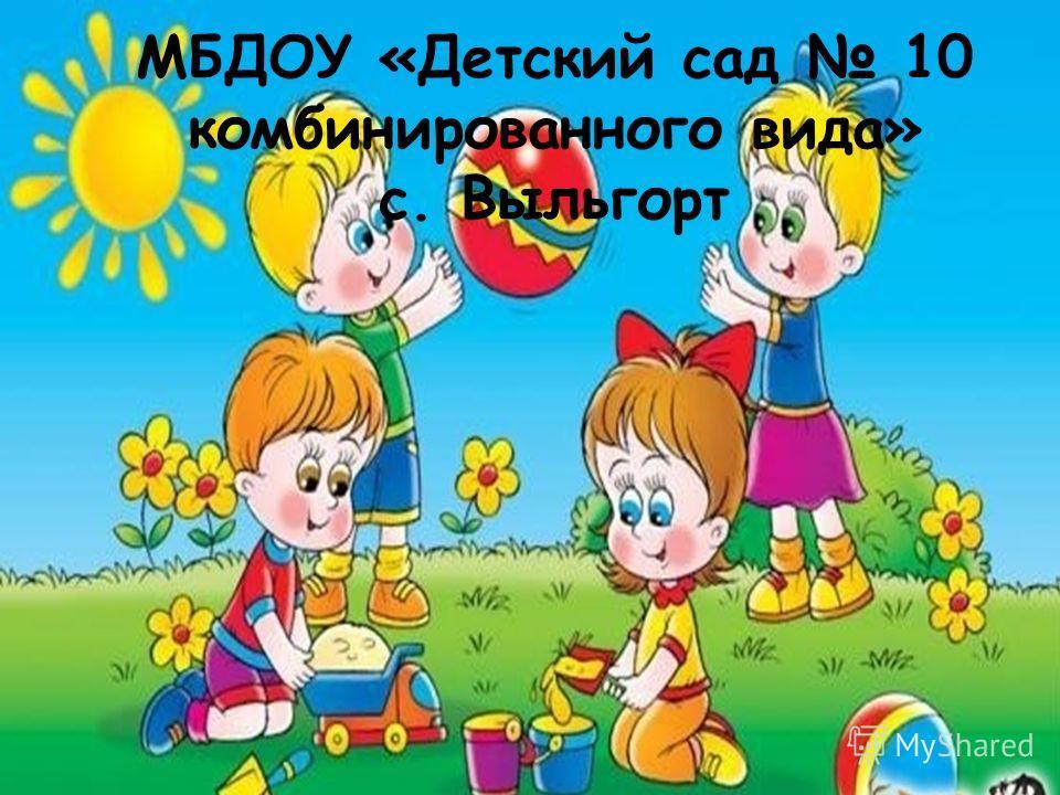 МБДОУ «Детский сад 10 комбинированного вида» с. Выльгорт