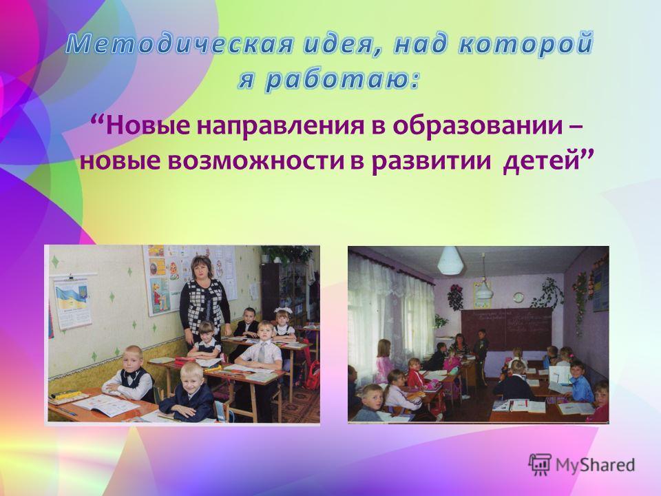 Новые направления в образовании – новые возможности в развитии детей