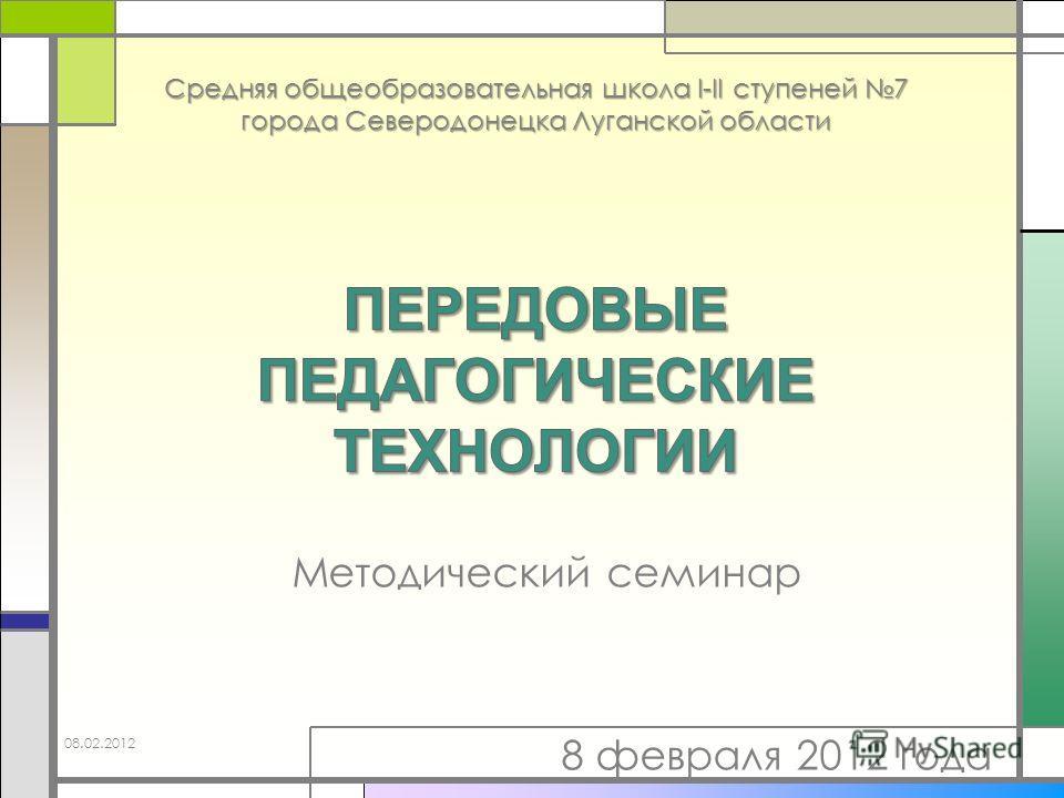 Методический семинар Средняя общеобразовательная школа І-ІІ ступеней 7 города Северодонецка Луганской области 8 февраля 2012 года 08.02.2012