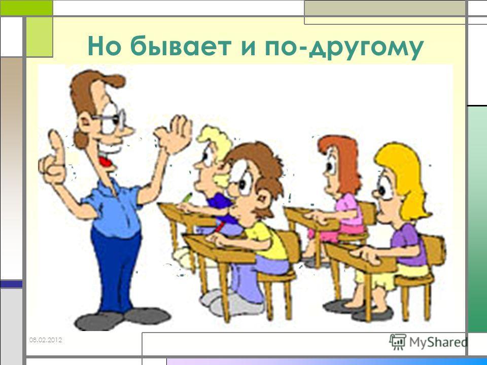 Но бывает и по-другому Как сделать урок таким, чтобы ученик ждал новой встречи с учителем? И возможно ли это? 08.02.2012