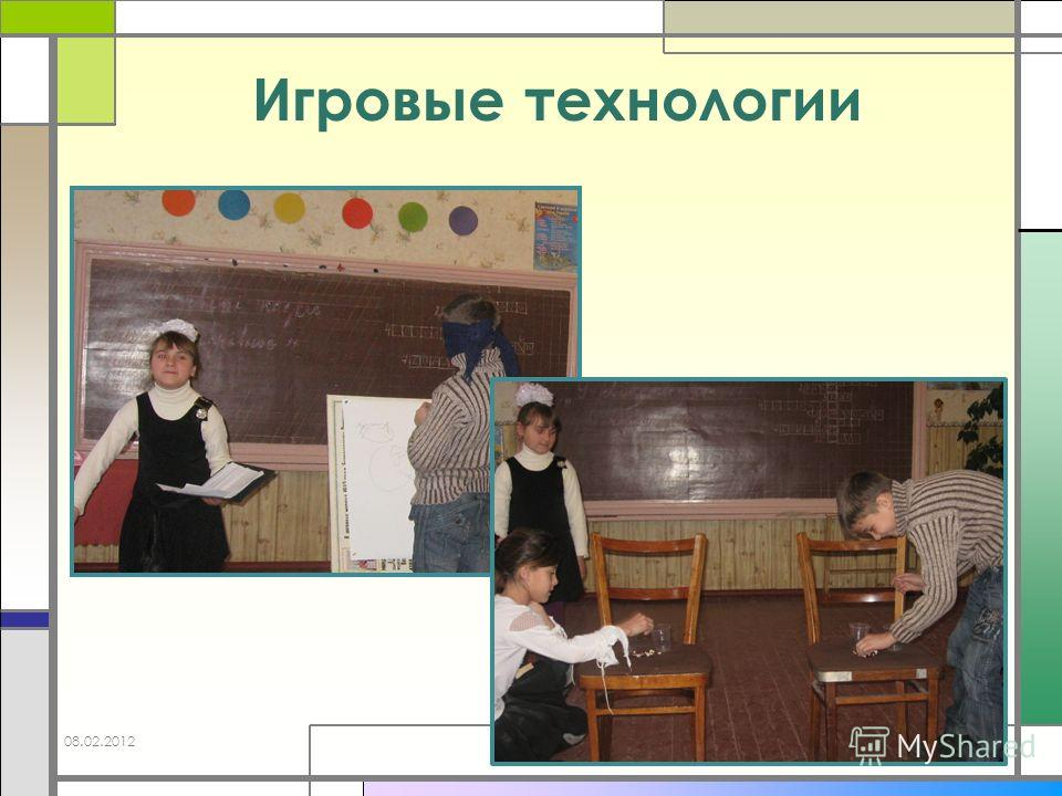 Игровые технологии 08.02.2012