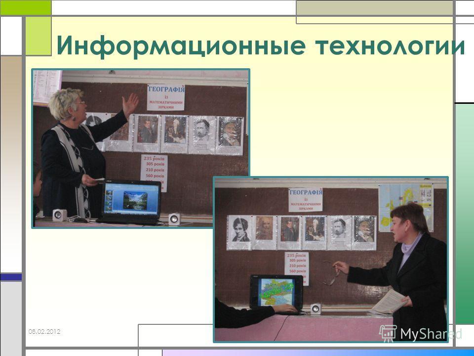 Информационные технологии 08.02.2012