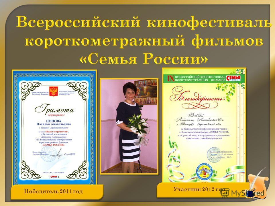 Победитель 2011 год Участник 2012 год