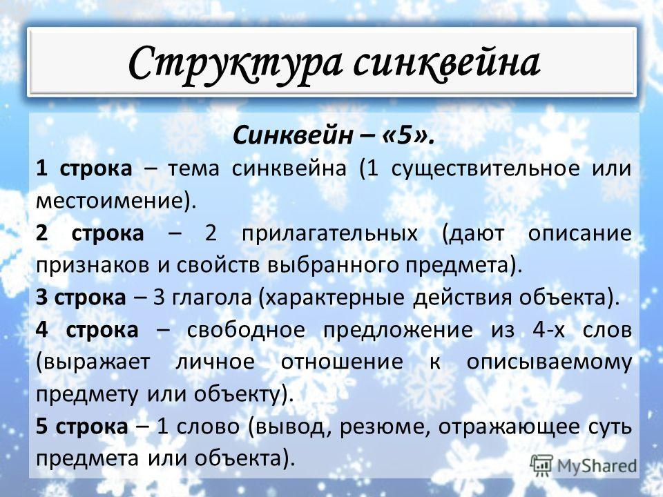 Структура синквейна Синквейн – «5». 1 строка – тема синквейна (1 существительное или местоимение). 2 строка – 2 прилагательных (дают описание признаков и свойств выбранного предмета). 3 строка – 3 глагола (характерные действия объекта). 4 строка – св
