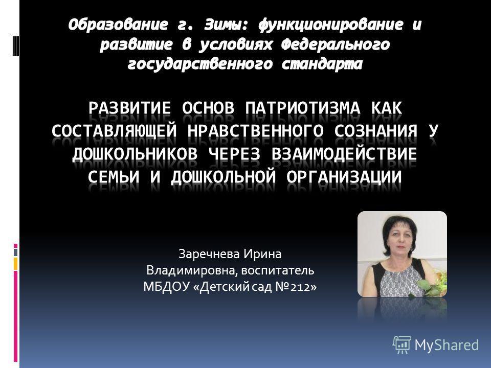 Заречнева Ирина Владимировна, воспитатель МБДОУ «Детский сад 212»