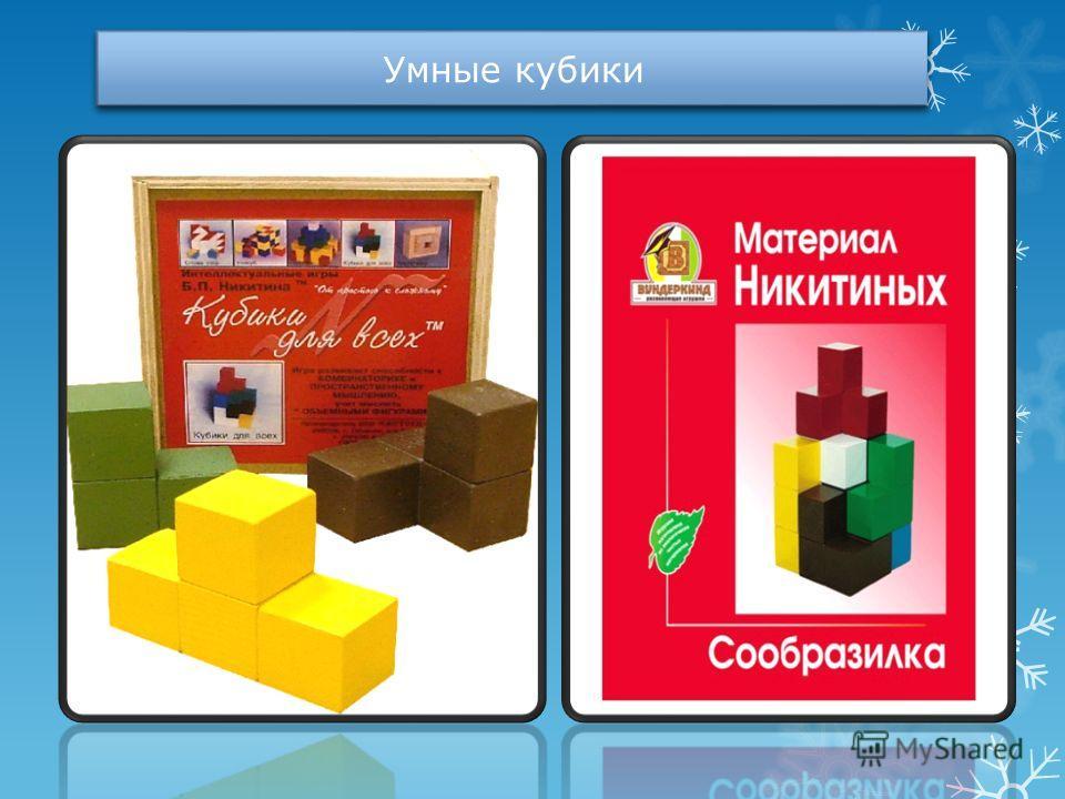 Умные кубики