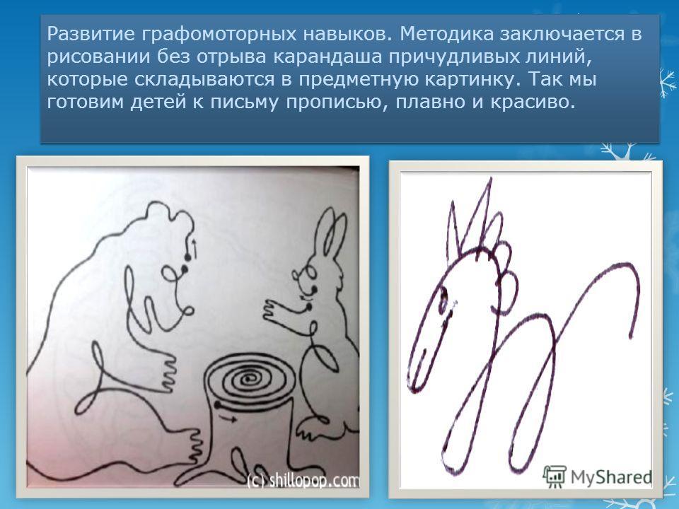 Развитие графомоторных навыков. Методика заключается в рисовании без отрыва карандаша причудливых линий, которые складываются в предметную картинку. Так мы готовим детей к письму прописью, плавно и красиво.