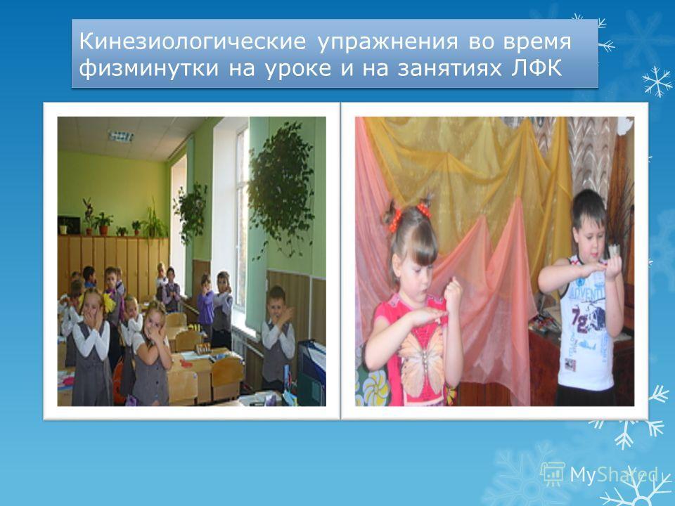 Кинезиологические упражнения во время физминутки на уроке и на занятиях ЛФК