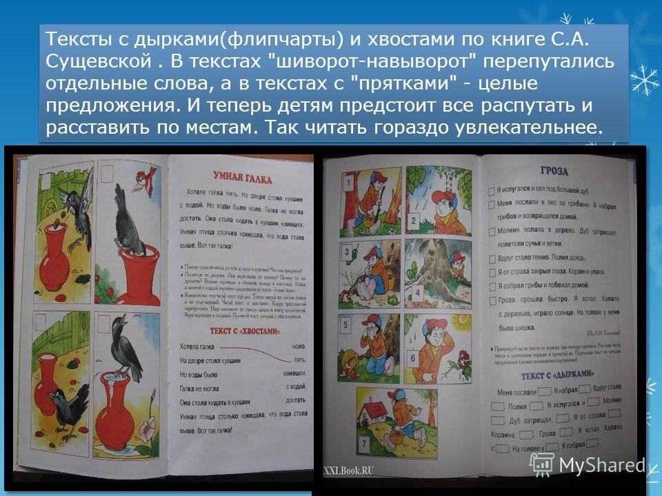 Тексты с дырками(флипчарты) и хвостами по книге С.А. Сущевской. В текстах