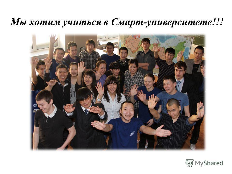 Мы хотим учиться в Смарт-университете!!!