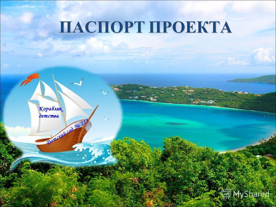 ПАСПОРТ ПРОЕКТА Кораблик детства Детский сад 215