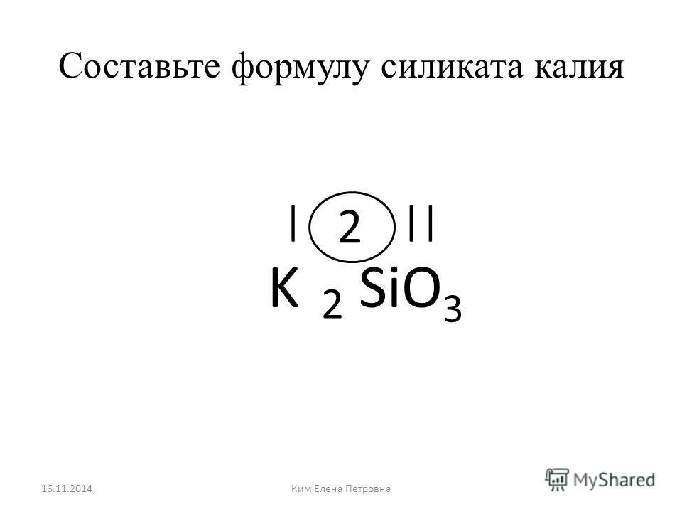 Составьте формулу сульфата алюминия || ||| 6 2 AlSO 4 3 () 16.11.2014Ким Елена Петровна