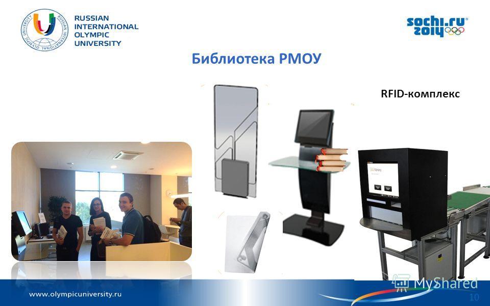 10 Библиотека РМОУ RFID-комплекс