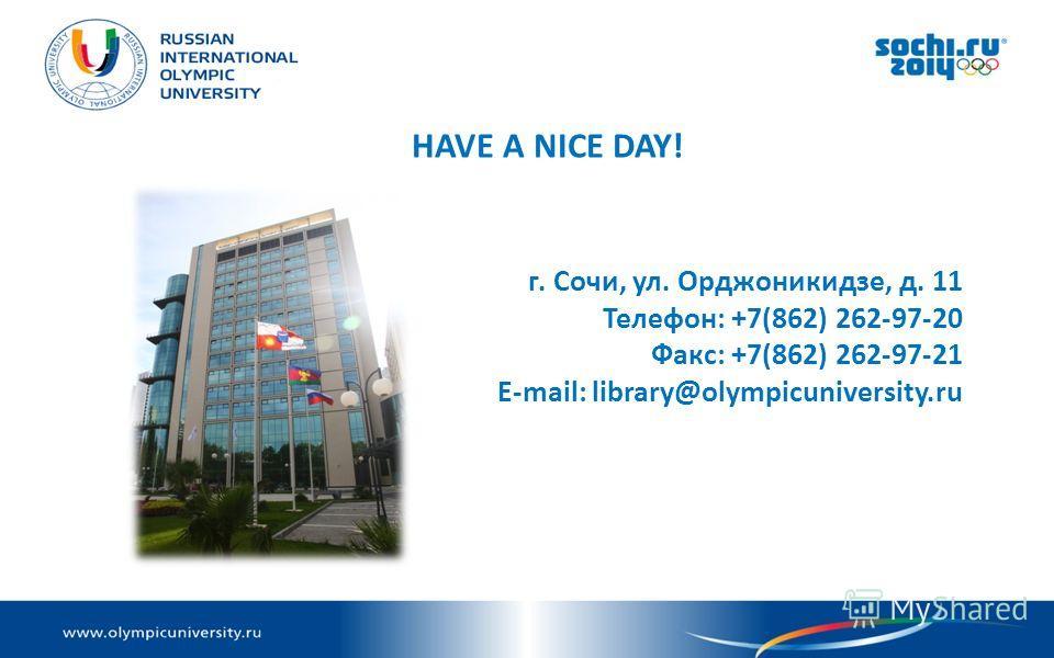 HAVE A NICE DAY! г. Сочи, ул. Орджоникидзе, д. 11 Телефон: +7(862) 262-97-20 Факс: +7(862) 262-97-21 E-mail: library@olympicuniversity.ru