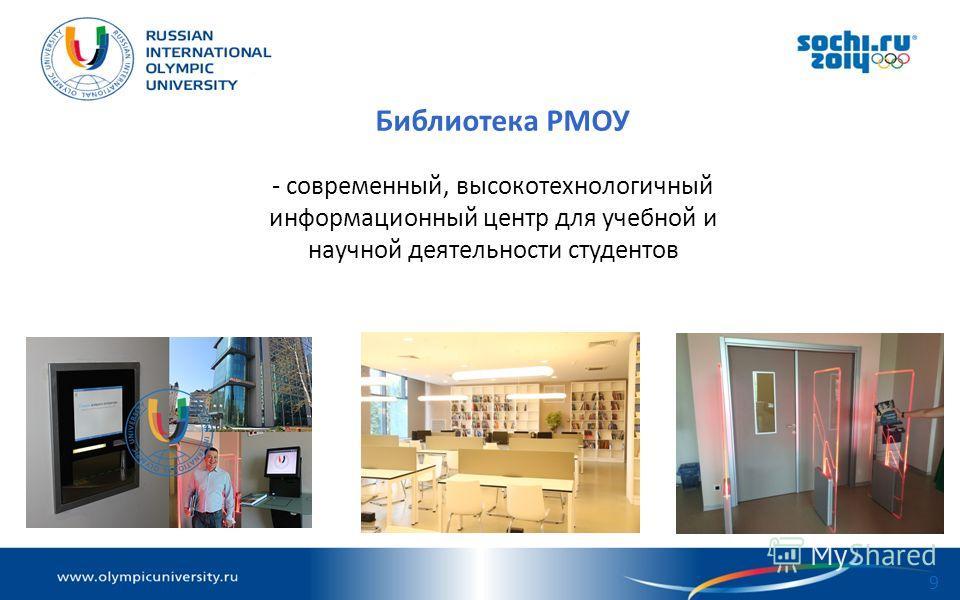 9 Библиотека РМОУ - современный, высокотехнологичный информационный центр для учебной и научной деятельности студентов