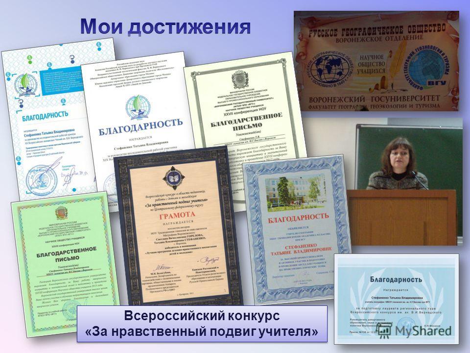 Всероссийский конкурс «За нравственный подвиг учителя» Всероссийский конкурс «За нравственный подвиг учителя»