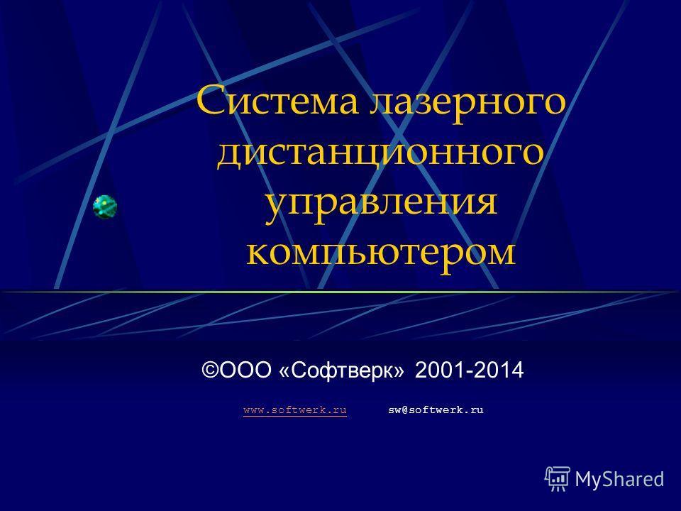 Система лазерного дистанционного управления компьютером ©ООО «Софтверк» 2001-2014 www.softwerk.ruwww.softwerk.ru sw@softwerk.ru