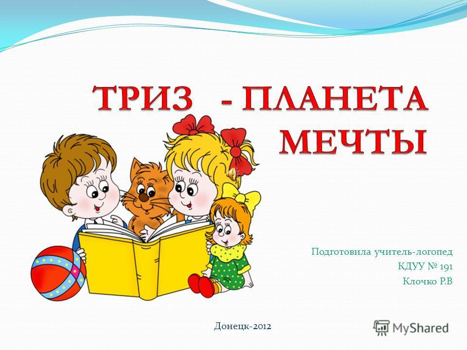 Подготовила учитель-логопед КДУУ 191 Клочко Р.В Донецк-2012
