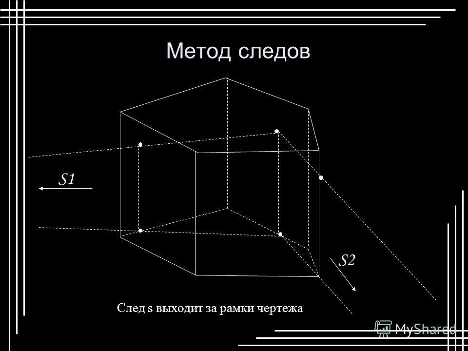 Метод следов S1 S2 След s выходит за рамки чертежа