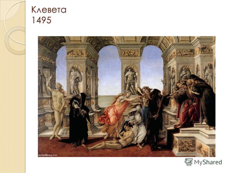 Клевета 1495