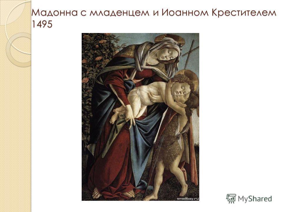 Мадонна с младенцем и Иоанном Крестителем 1495
