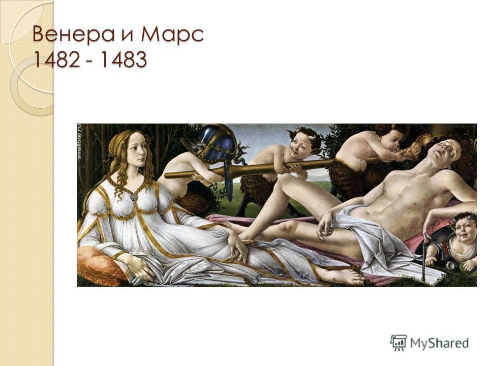 Венера и Марс 1482 - 1483