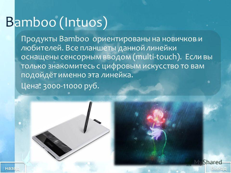 B amboo (Intuos) Продукты Bamboo ориентированы на новичков и любителей. Все планшеты данной линейки оснащены сенсорным вводом (multi-touch). Если вы только знакомитесь с цифровым искусство то вам подойдёт именно эта линейка. Цена: 3000-11000 руб. наз