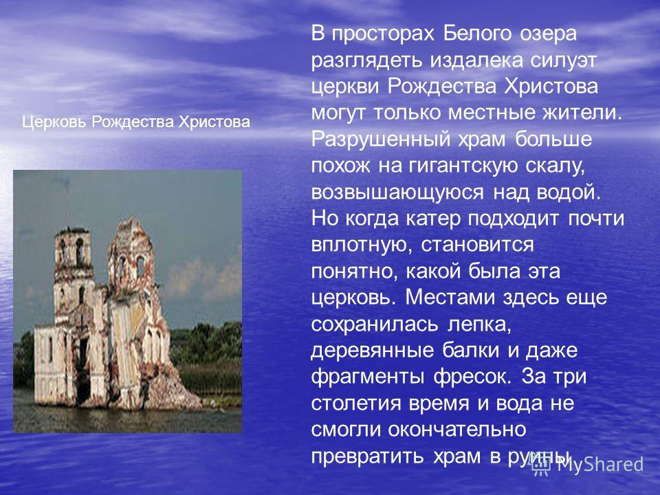 Церкви на Белом озере в Вологодской области как айсберги. Их большая часть скрыта под водой. Каждый турист, проплывающий мимо на теплоходе, может стать последним, кто видит эти исчезающие святыни.