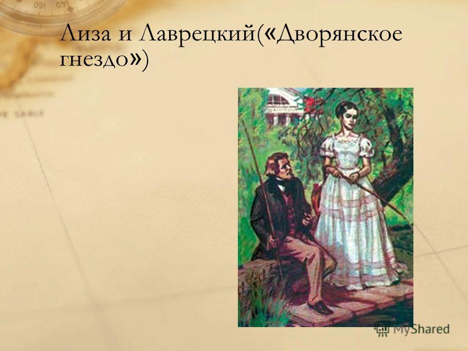 Лиза и Лаврецкий( « Дворянское гнездо » )