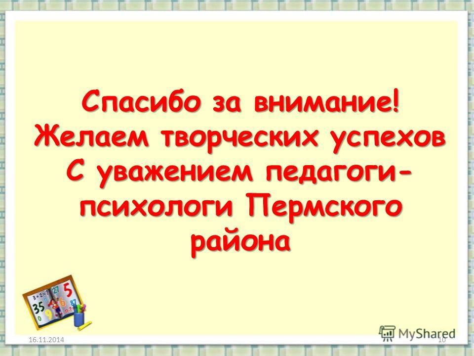 10 Спасибо за внимание! Желаем творческих успехов С уважением педагоги- психологи Пермского района
