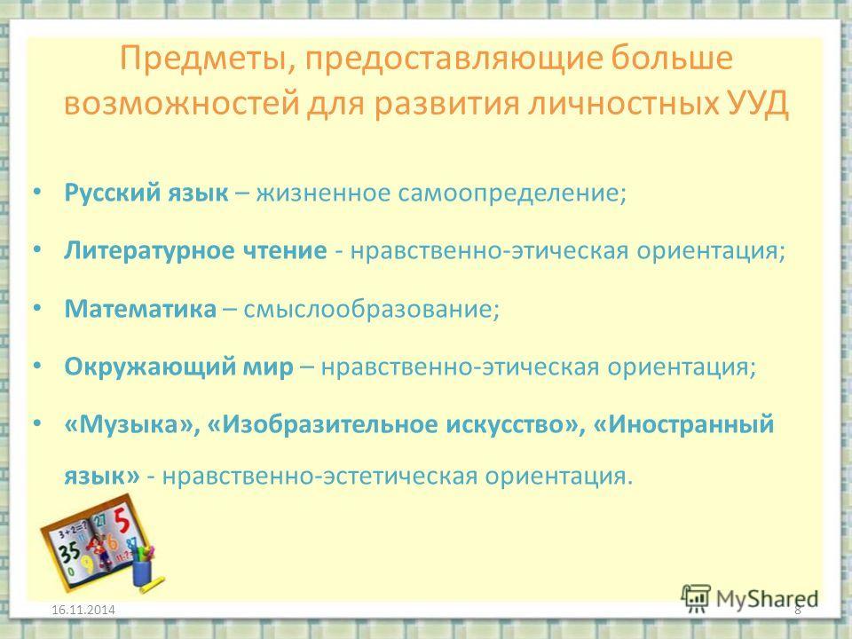 Предметы, предоставляющие больше возможностей для развития личностных УУД Русский язык – жизненное самоопределение; Литературное чтение - нравственно-этическая ориентация; Математика – смыслообразование; Окружающий мир – нравственно-этическая ориента