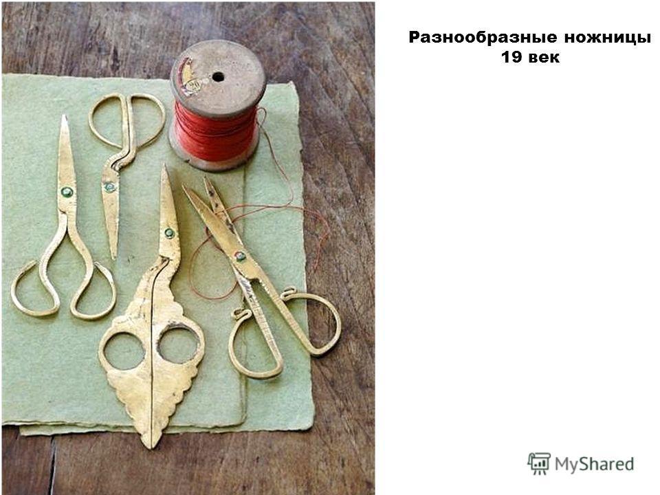 Разнообразные ножницы 19 век