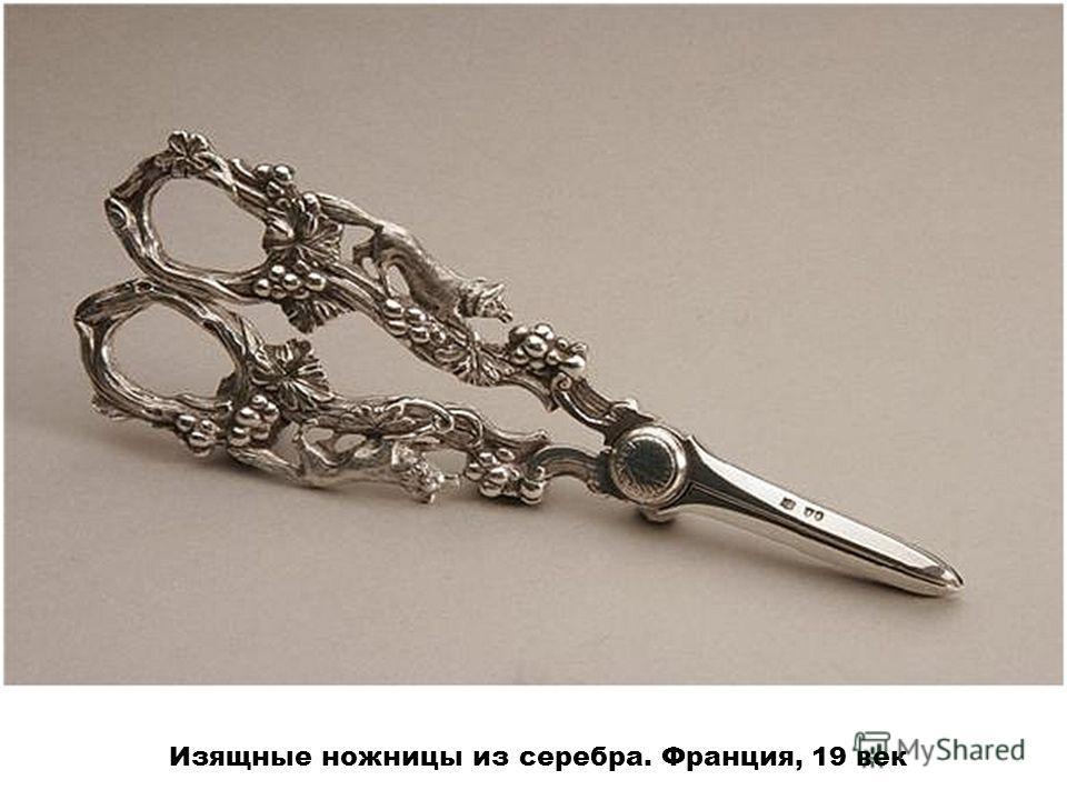 Изящные ножницы из серебра. Франция, 19 век