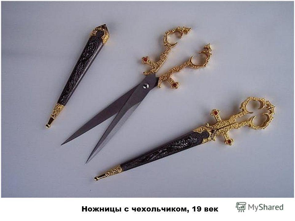 Ножницы с чехольчиком, 19 век