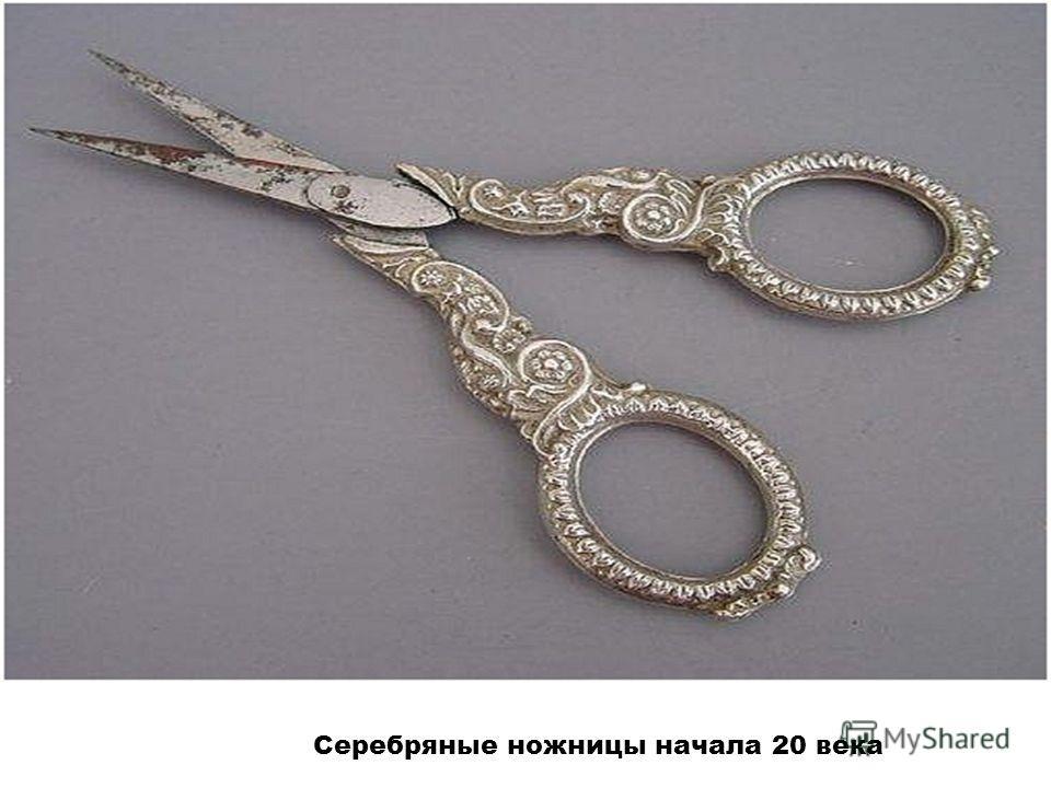 Серебряные ножницы начала 20 века