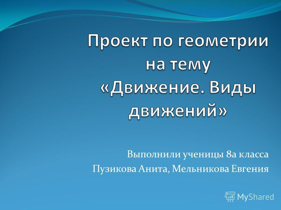 Выполнили ученицы 8 а класса Пузикова Анита, Мельникова Евгения
