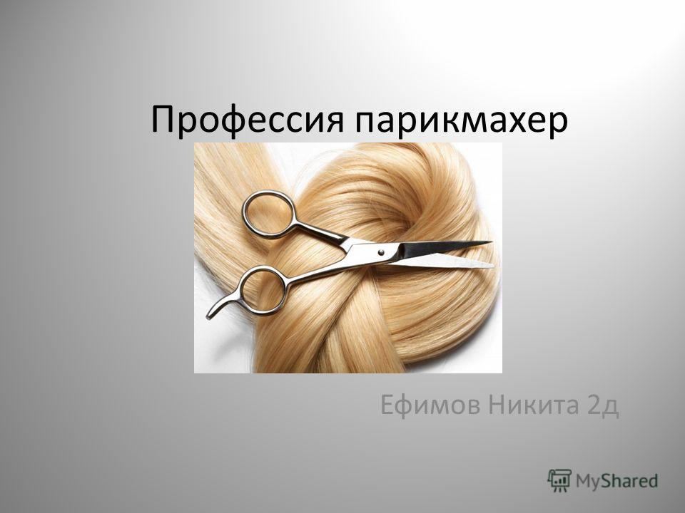 Профессия парикмахер Ефимов Никита 2 д