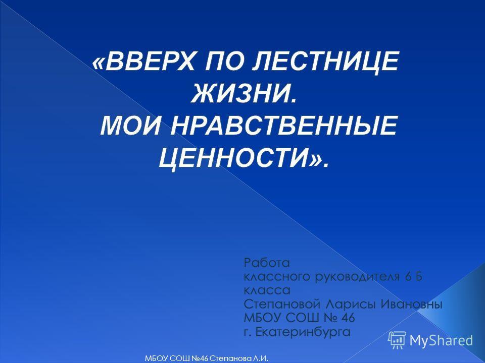 МБОУ СОШ 46 Степанова Л.И.