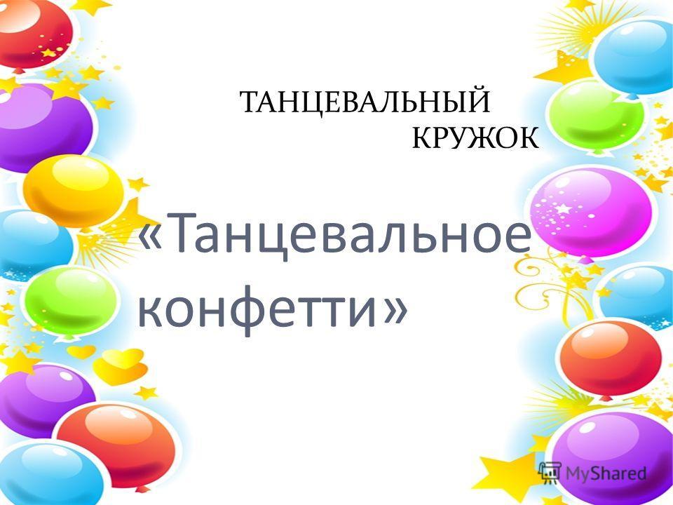 «Танцевальное конфетти» ТАНЦЕВАЛЬНЫЙ КРУЖОК