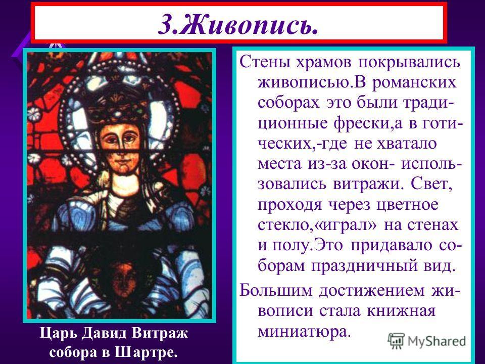 3.Живопись. Стены храмов покрывались живописью.В романских соборах это были традиционные фрески,а в готических,-где не хватало места из-за окон- использовались витражи. Свет, проходя через цветное стекло,«играл» на стенах и полу.Это придавало со- бор