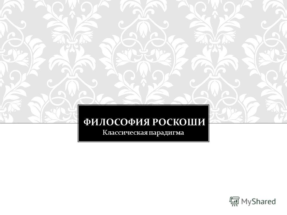 ФИЛОСОФИЯ РОСКОШИ Классическая парадигма