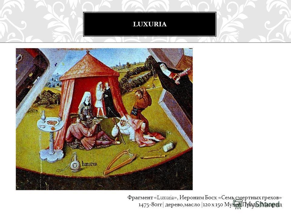 Фрагмент «Luxuria», Иероним Босх « Семь смертных грехов » 1475-80 гг | дерево, масло |120 x 150 M ммузей Прадо | Мадрид LUXURIA