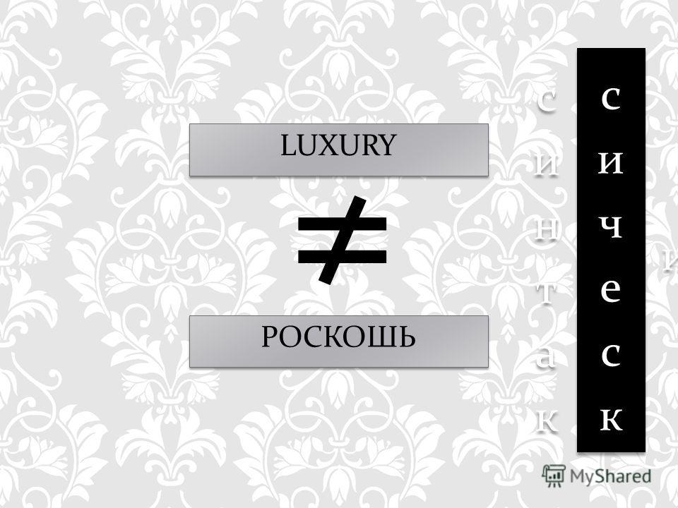 LUXURY РОСКОШЬ