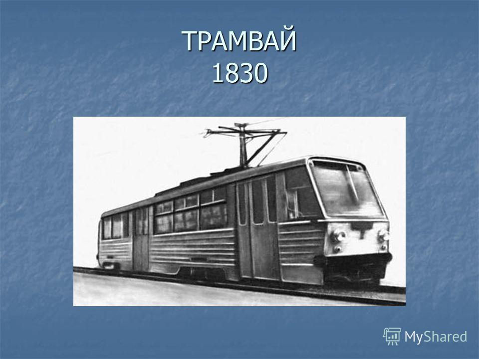 ТРАМВАЙ 1830