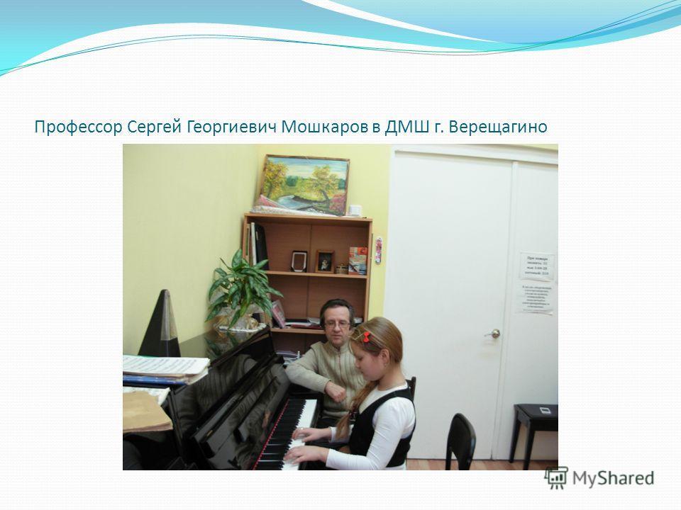 Профессор Сергей Георгиевич Мошкаров в ДМШ г. Верещагино