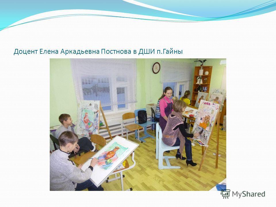 Доцент Елена Аркадьевна Постнова в ДШИ п.Гайны