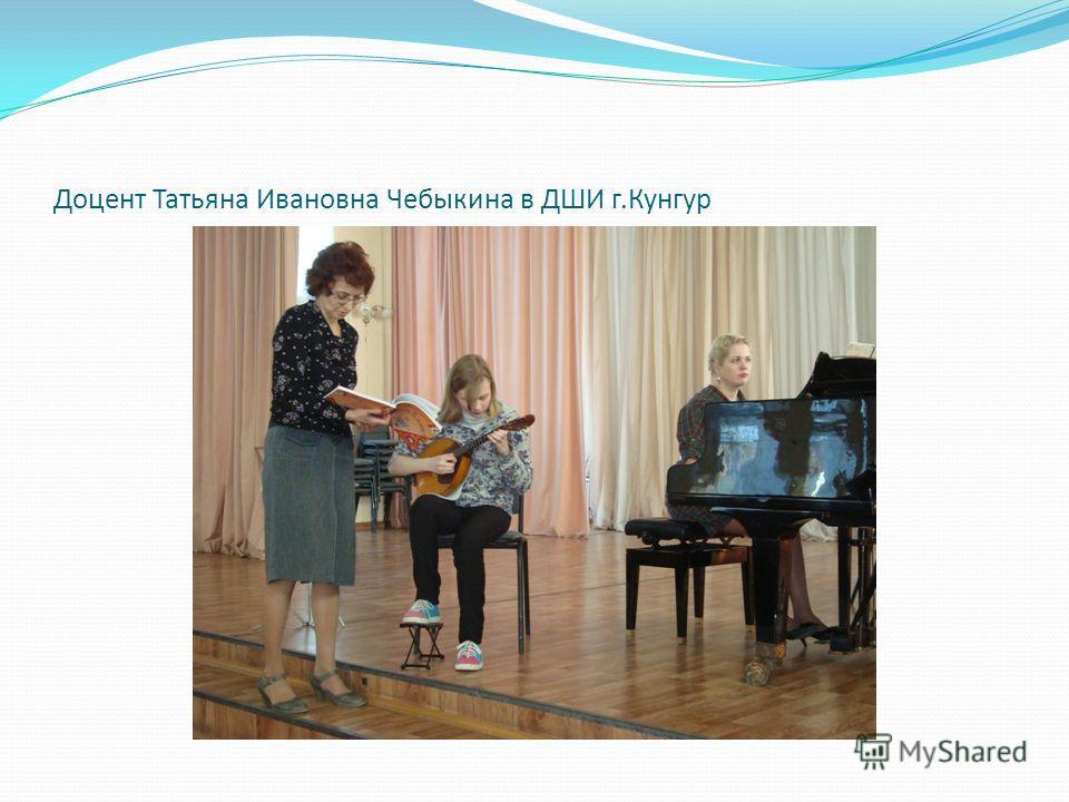 Доцент Татьяна Ивановна Чебыкина в ДШИ г.Кунгур